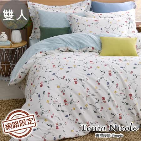 Tonia Nicole 100%精梳棉兩用被床包組