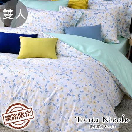 Tonia Nicole100%精梳棉兩用被床包組(雙人)