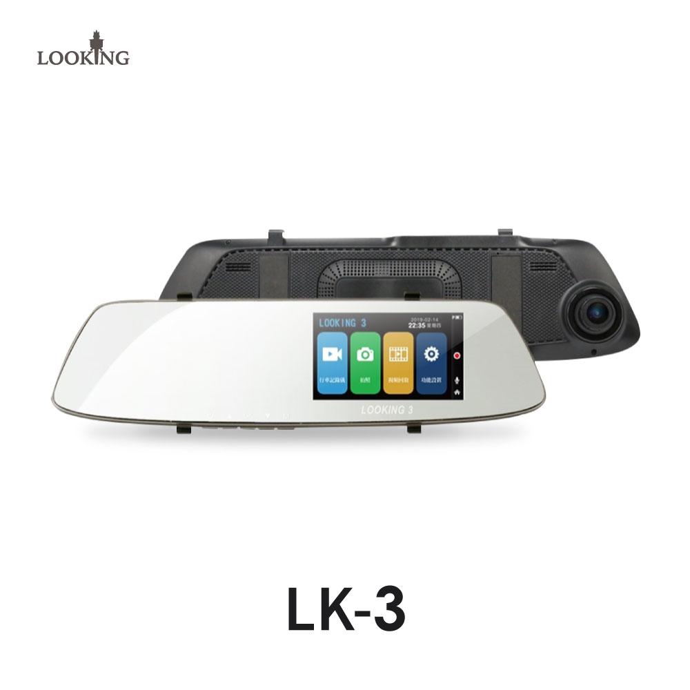 【LOOKING】LK-3 觸控式後視鏡汽車行車紀錄器 FHD1080P 4.3吋