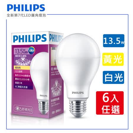 PHILIPS飛利浦 13.5W LED廣角燈泡(6入)