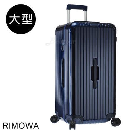 Rimowa Essential Trunk Plus運動箱