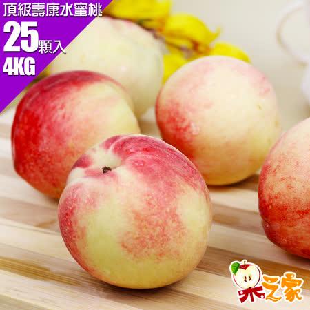 果之家 美國空運 頂級壽康水蜜桃25顆入