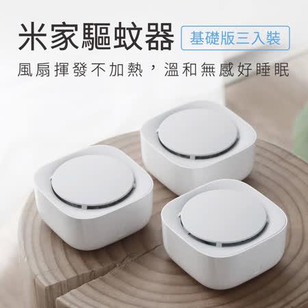 新款 米家 驅蚊器 三入 基礎版 智能定時驅蚊器