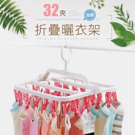 IDEA 32夾摺疊曬衣架