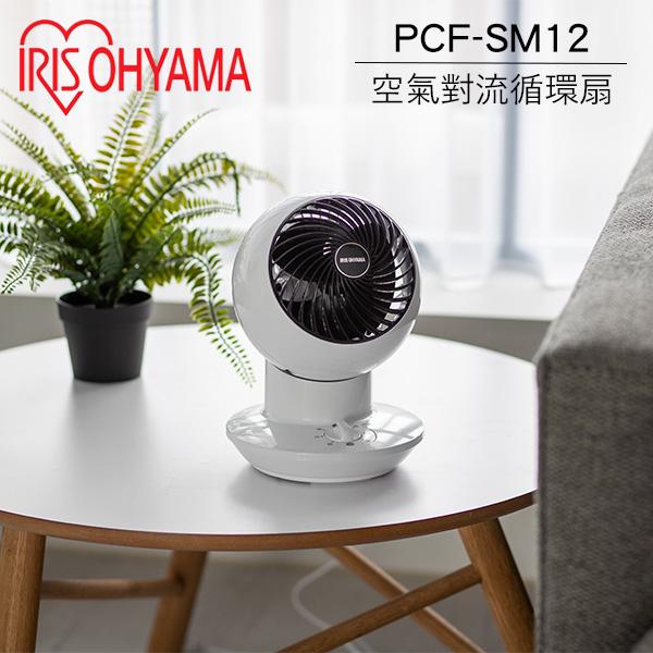IRIS PCF-SM12 SM12 迷你  循環扇  (公司貨)