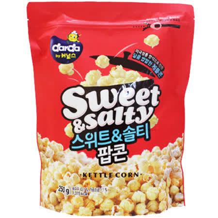 【DARDA】韓國爆米花-鹹甜 250G