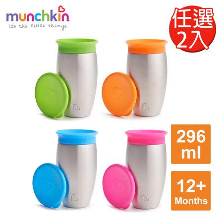 munchkin滿趣健 360度不鏽鋼防漏杯2入
