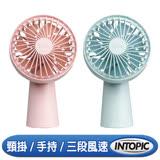 INTOPIC 廣鼎 小風車兩用風扇(FAN-07)