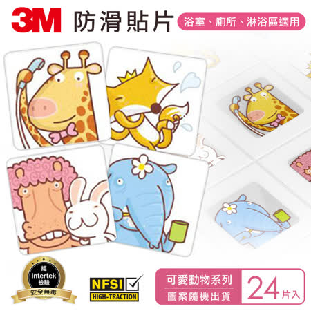 3M 防滑貼片 可愛動物24片