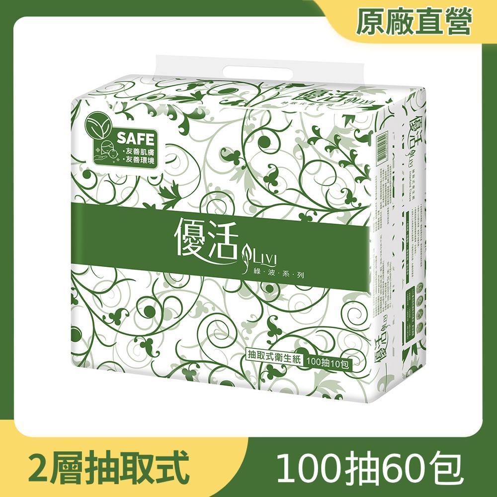 Livi 優活 抽取式衛生紙100抽X10包x6袋(T1A0L-A3)