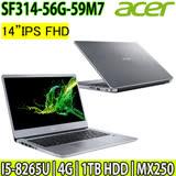 Acer SF314-56G-59M7 i5-8265U/MX250 2G/4G/1TB HDD/14吋FHD IPS銀色 輕薄美型 加碼送:美型耳機麥克風/三合一清潔組/鍵盤膜/滑鼠墊/八爪散熱座