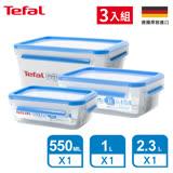 Tefal法國特福 德國EMSA原裝 無縫膠圈防漏PP保鮮盒-超值三件組 (550ML+1000ML+2.3L)