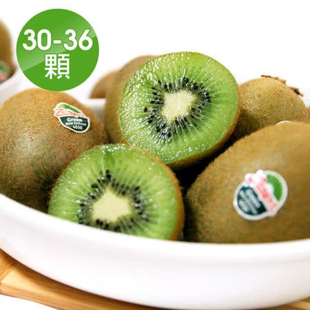 紐西蘭ZESPRI 綠奇異果30-36顆/箱