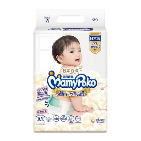 日本白金 極上の呵護紙尿褲/尿布 (M) (62片x 4包/箱)
