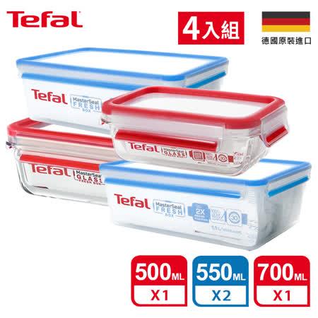 Tefal法國特福 防漏保鮮盒4件組