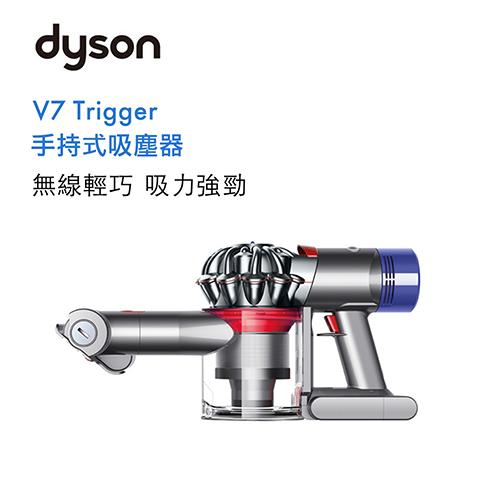 【7/8-7/14限時送迷你軟毛吸頭+收納包+伸縮彈性軟管】Dyson V7 Trigger 無線手持除蹣吸塵器(鐵灰色)
