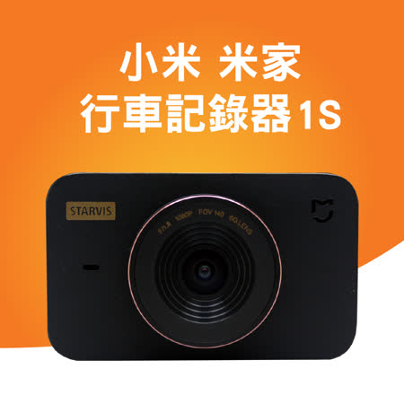 小米米家行車記錄器1S