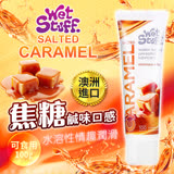 澳洲Wet Stuff SALTED CARAMEL 海鹽焦糖味可食用潤滑液 100g