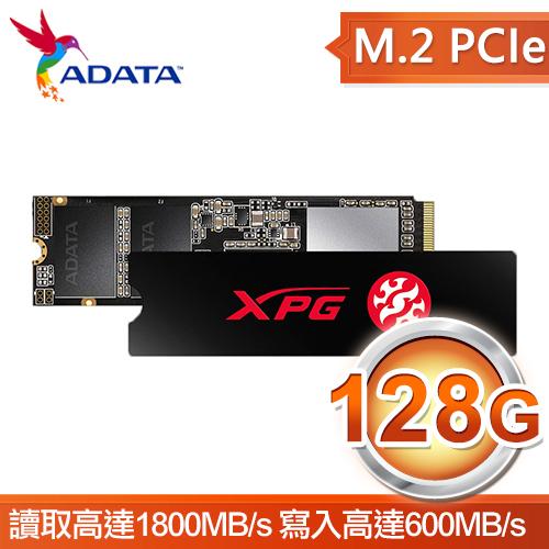 ADATA 威剛 XPG SX6000 Lite 128G M.2 PCIe SSD固態硬碟(讀:1800M/ 寫:600M/ TLC)《附散熱片》