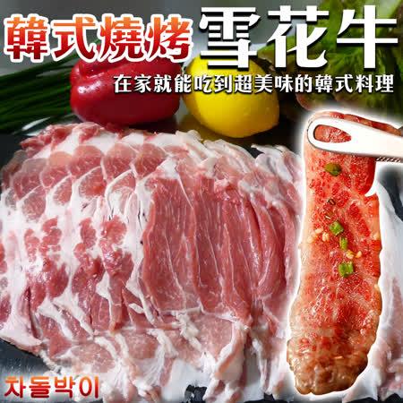 韓式燒烤 牛五花切片6盒