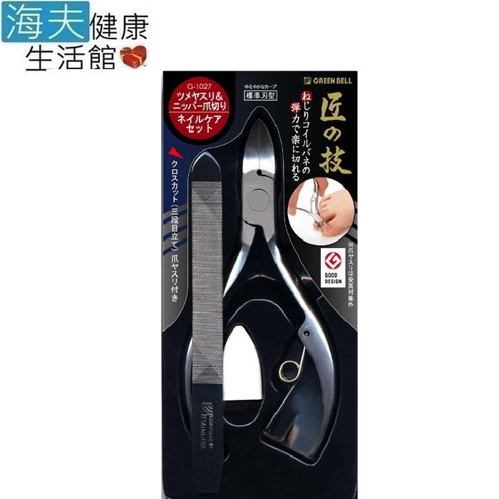 【海夫健康生活館】日本GB綠鐘 匠之技 鍛造不銹鋼硬指甲剪附銼刀組(G-1027)