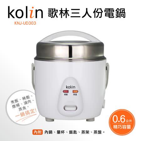 【歌林Kolin】三人份電鍋 KNJ-UD303