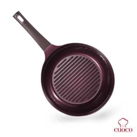 義大利CUOCO 翻炒牛排煎鍋26cm