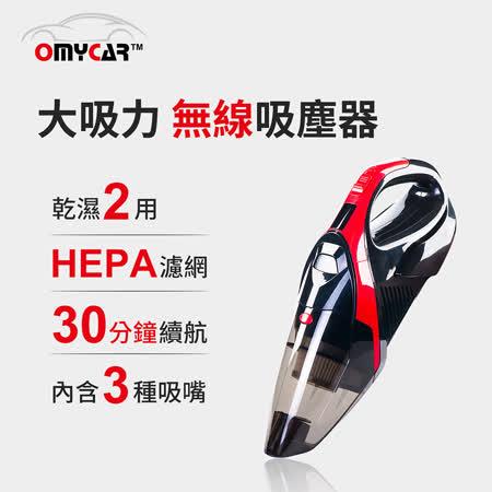 【OMyCar】乾濕兩用  無線吸塵器HEPA濾網