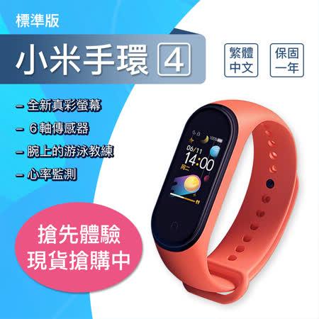 送保護貼 小米手環4 現貨 標準版 彩屏AI心律運動手環  單入 彩色螢幕 Mi 智慧手錶