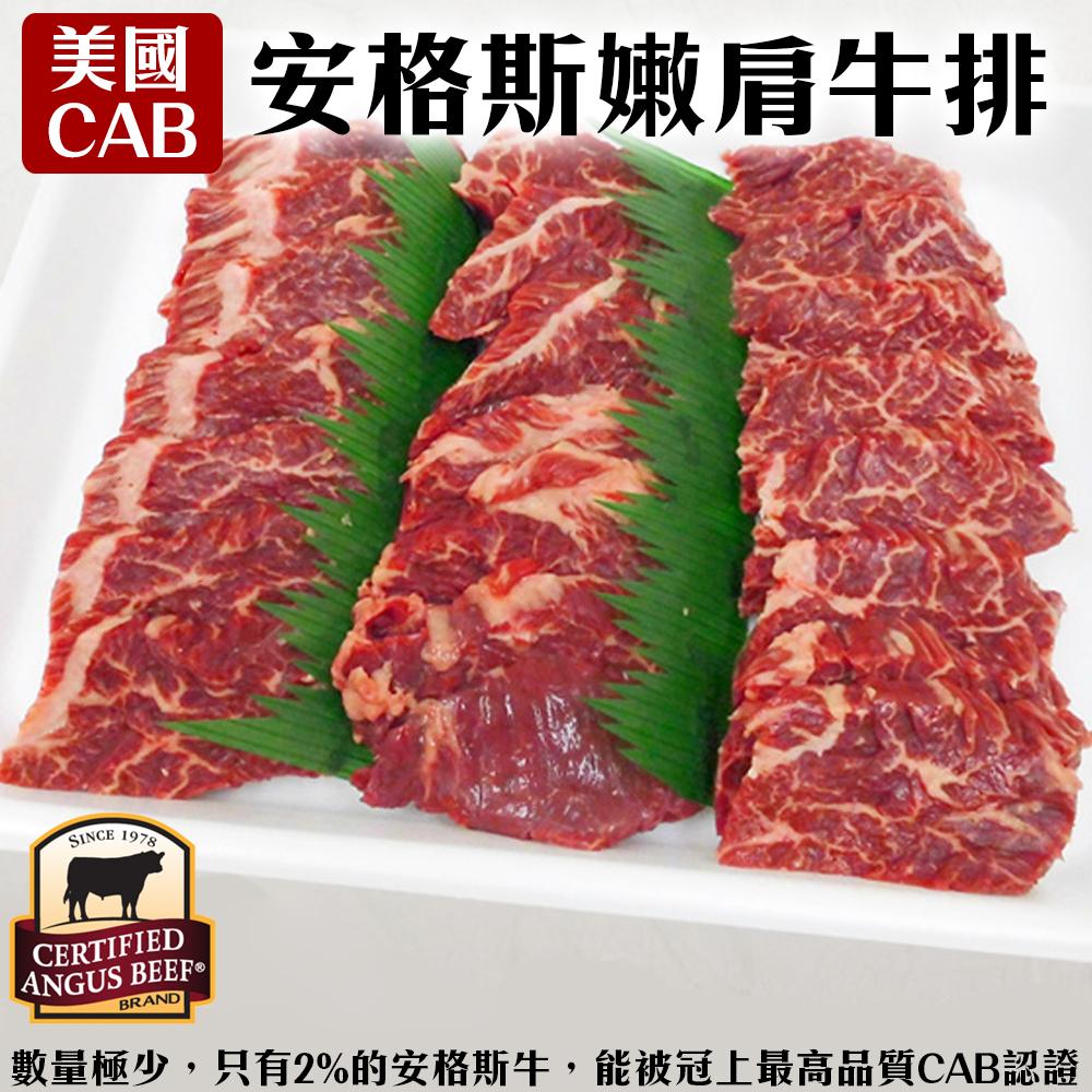 【海肉管家】美國CAB安格斯嫩肩牛排X6包(6片裝/約600g±10%/包)