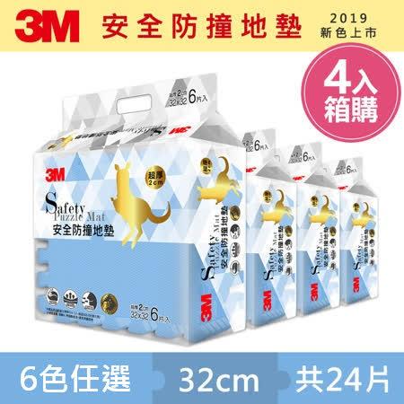 3M 安全防撞地墊4入