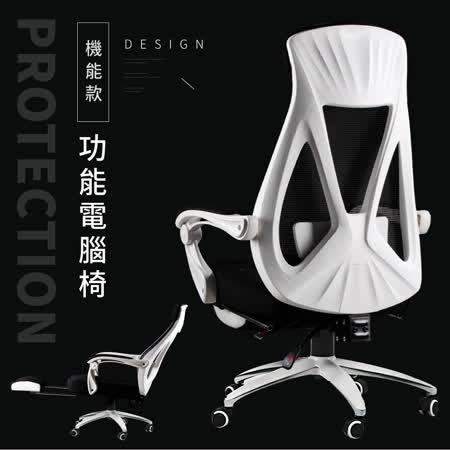 Abuy 海洋弧形包覆電腦椅