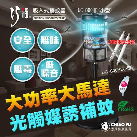 巧福MIT吸入式捕蚊器 (小型)-贈送兩支燈管