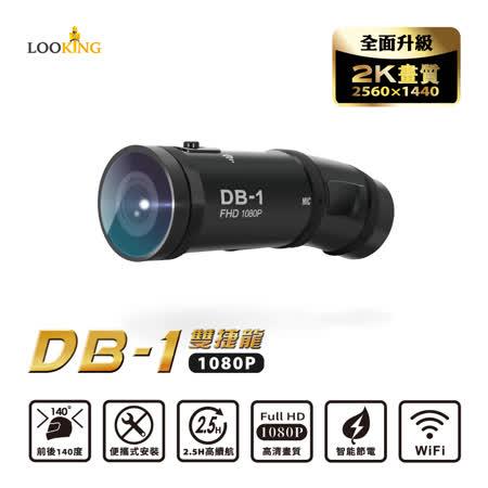 【LOOKING】 DB-1  前後雙錄行車記錄器