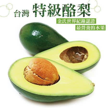愛上水果 台灣特級酪梨12-15顆