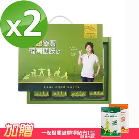 華陀 龜鹿雙寶 葡萄糖胺飲 禮盒x2