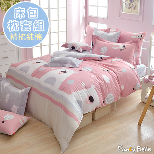 義大利Fancy Belle《萌熊旅行》單人純棉床包枕套組