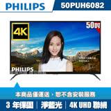 【PHILIPS飛利浦】 50吋4K UHD聯網液晶顯示器+視訊盒50PUH6082