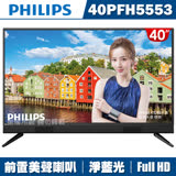 【PHILIPS飛利浦】40吋FHD液晶顯示器+視訊盒40PFH5553★送艾美特DC扇★