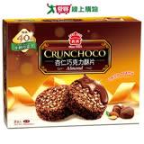 義美杏仁巧克力酥片-牛奶巧克力280g
