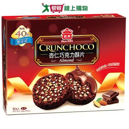 義美杏仁巧克力酥片 黑可可280g