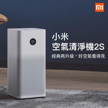 小米 空氣清淨機 2S 淨化器 可除PM2.5