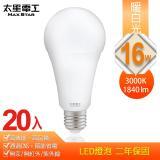【太星電工】16W超節能LED燈泡/暖白光(20入) A816L*20
