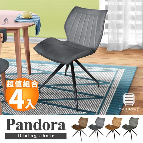 Hampton漢汀堡-潘朵拉皮面旋轉餐椅-石頭灰【四入組】