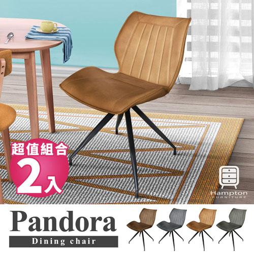 漢妮Hampton潘朵拉皮面旋轉餐椅-拿鐵【兩入組】
