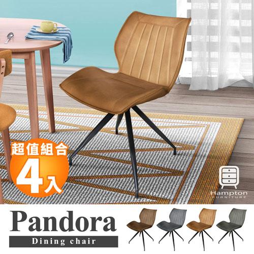Hampton漢汀堡-潘朵拉皮面旋轉餐椅-拿鐵【四入組】