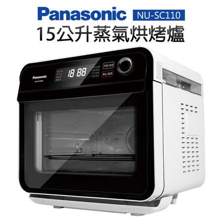 國際牌 15L蒸氣烘烤爐 NU-SC110