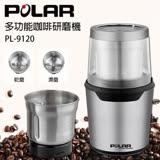 POLAR普樂 多功能咖啡研磨機PL-9120