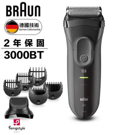 德國百靈BRAUN新三鋒系列電鬍刀造型組