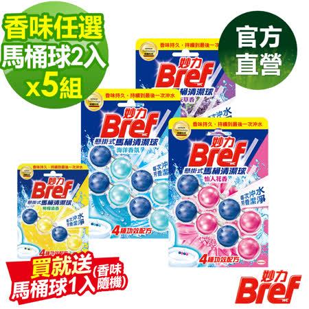Bref 妙力懸掛式  馬桶清潔球2入(5組)